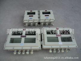 防爆仪表箱不锈钢,防爆箱价格,郑州防爆电气厂家防爆仪表箱