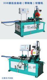隆信切管机进口配件液压全自动330切管机锯门花厂家直销