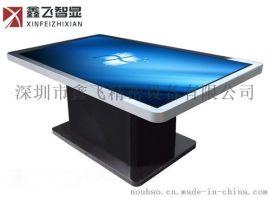 鑫飞智显42寸触控茶几一体机多媒体电容触摸互动桌落地式查询机