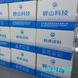 山東碧山科技 電器傢俱 機電五金 環氧聚酯混合型粉末塗料