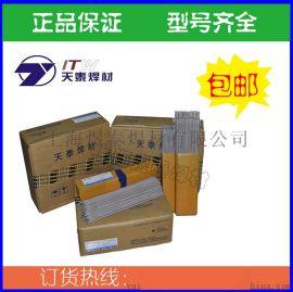 **昆山天泰焊条TS-309Z不锈钢焊条 A307不锈钢电焊条3.2/4.0