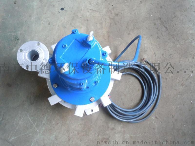 南京中德牌QXB型潛水離心曝氣機、潛水離心曝氣機