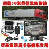 2.4G无线视频传输250米货车倒车后视系统