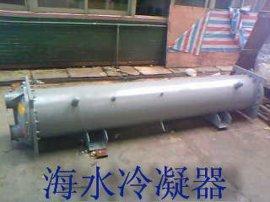 海水冷凝器(HQSW)