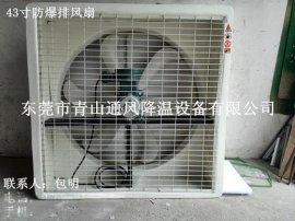 化工油漆厂防爆排风扇 防爆排气扇 防腐防爆工业换气扇