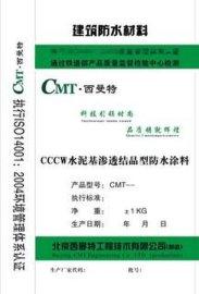 渗透结晶型防水涂料(CMT-10)