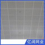 不锈钢冲孔网 镀锌网筛厂家直销穿孔铝合金板装饰网微孔减压网
