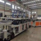 PVC发泡板厚板生产线设备