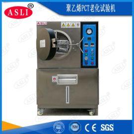PCT高压加速老化试验箱 高温蒸煮仪 饱和型蒸汽老化箱 可定制