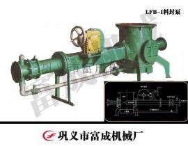 低压气力输送设备料封泵工作原理和结构特征