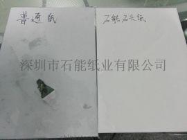 厂家供应龙盟环保石头纸防水防油