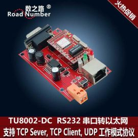 数之路TU8002-DC RS232转TCPIP嵌入式串口转以太网