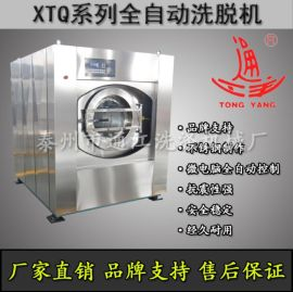 通洋牌  用洗衣机,质优价廉