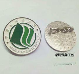 深圳市云翔工艺金属徽章胸章 企业LOGO徽章定制