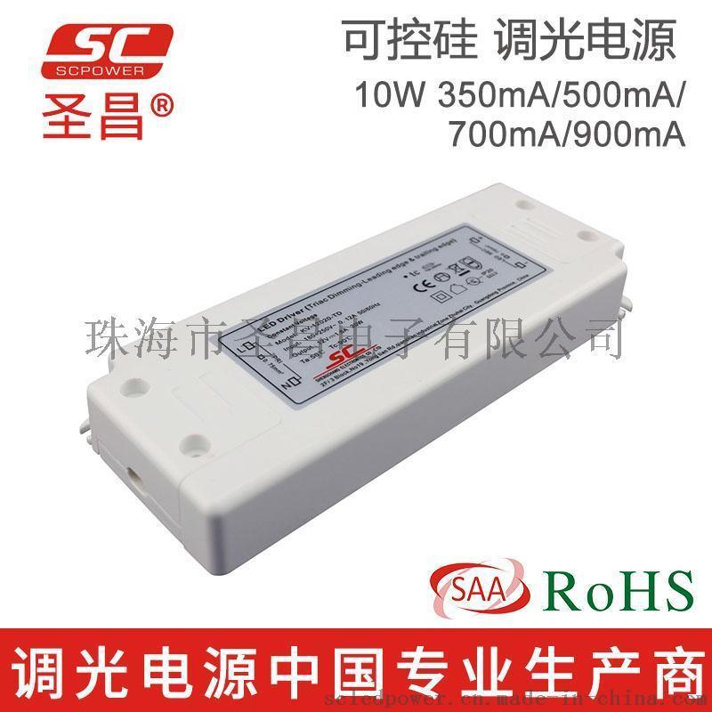 圣昌认证齐全LED调光电源 可控硅恒流调光电源10W 250mA 300mA 350mA 500mA输出LED驱动电源