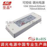 聖昌認證齊全LED調光電源 可控矽恆流調光電源10W 250mA 300mA 350mA 500mA輸出LED驅動電源
