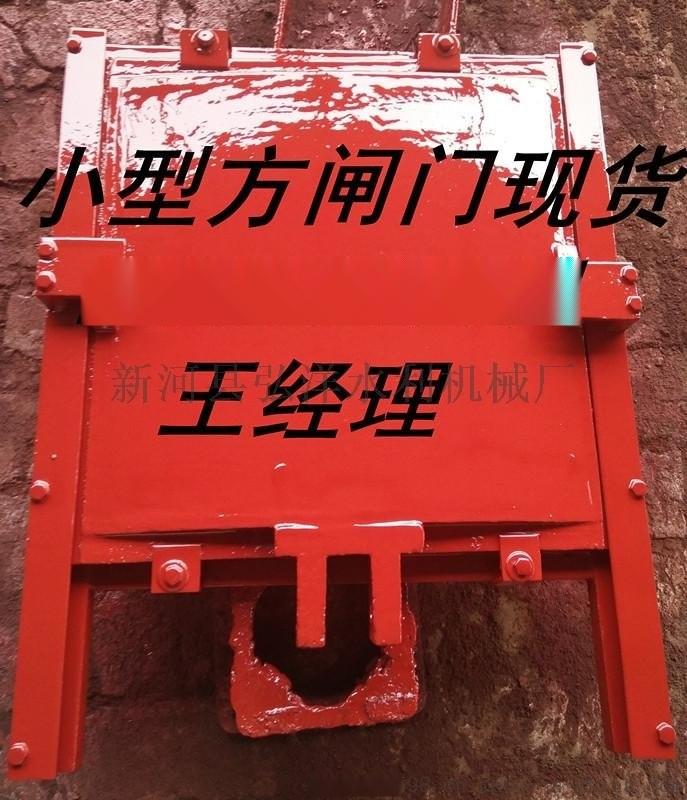 小型铸铁闸门农田灌溉铸铁闸门现货供应