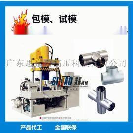 厂家直销三通油压机 弯头成型压力机 不锈钢管件设备液压机