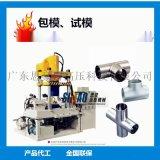 廠家直銷三通油壓機 彎頭成型壓力機 不鏽鋼管件設備液壓機