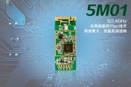 5.8G双频WIFI模块 300M高清视频传输模块