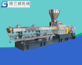 厂家直销 南京格兰威 GTE-75B 双螺杆挤出机 造粒机 切粒机 平双