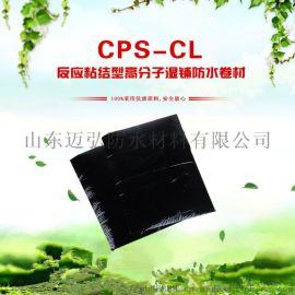 山东迈弘CPS-CL反应粘结型高分子防水卷材出厂价