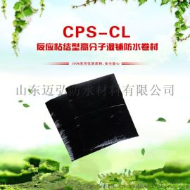 山東邁弘CPS-CL反應粘結型高分子防水卷材出廠價