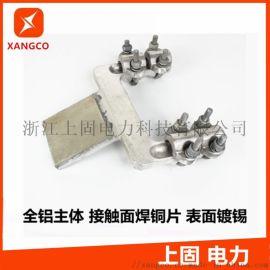 螺栓型銅铝过渡設備线夹(30度钎焊)SLSG