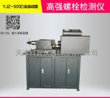 YJZ-500D全自动型高强螺栓检测仪