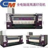 全自动电脑版热转移印花机操作简单滚筒印花机