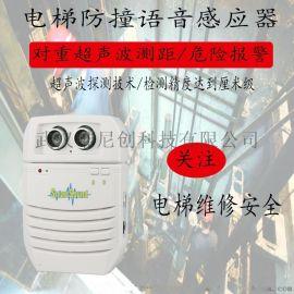 电梯对重块防撞报警器 维修电梯井防撞安全提示器