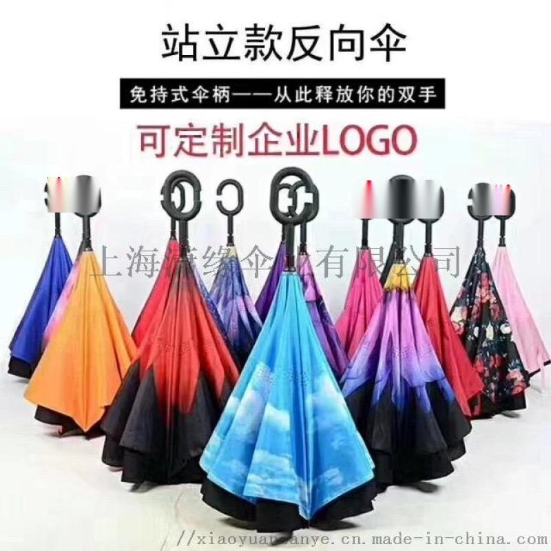 免手持可站立汽车反向伞、一把颠覆传统思维的雨伞、双层伞面、里层伞面镂空