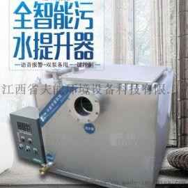 夫能全自动密封不锈钢双泵切割式污水提升器