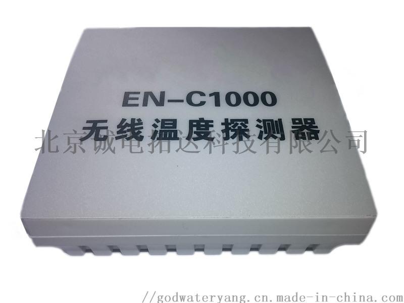 GPRS无线温度探测器