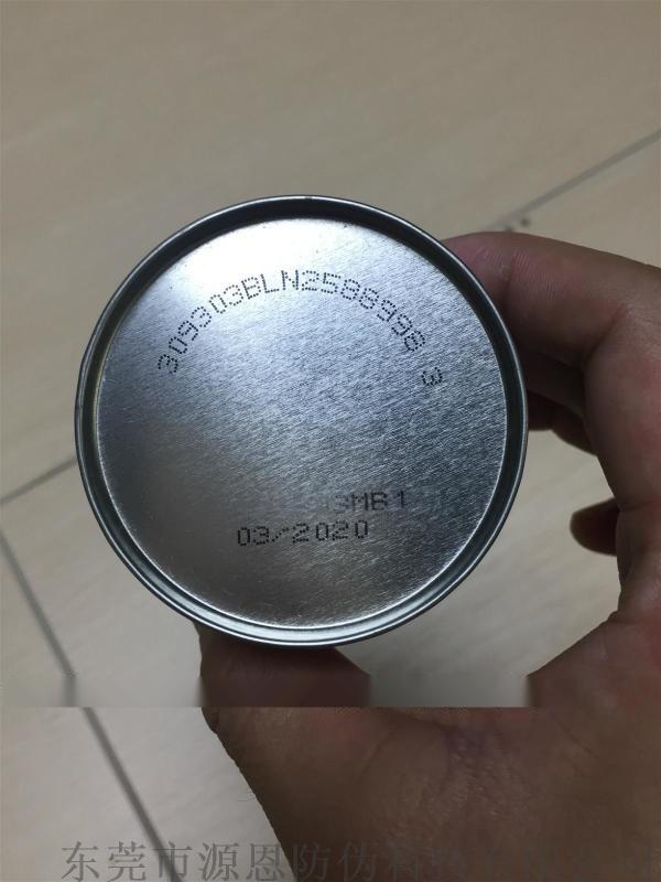 铁罐子铁盒子生产日期,流水号,防伪码打码加工
