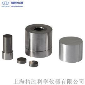 硬质合金模具 Φ21-30mm实验室压片机模具