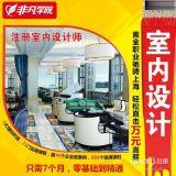 上海室内设计培训业余班、提高设计能力与专业技巧