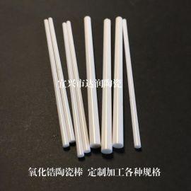 加工陶瓷零件 氧化锆陶瓷件 陶瓷精加工 耐磨陶瓷圆棒