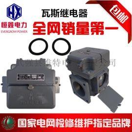 恒鑫牌 QJ4-50变压器瓦斯继电器丨QJ4-50变压器气体继电器 厂家直销