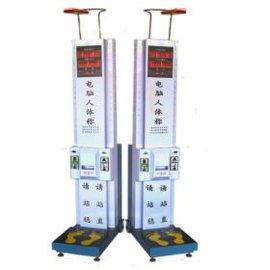 HLZ-29投币电脑人体秤 身高体重测量仪