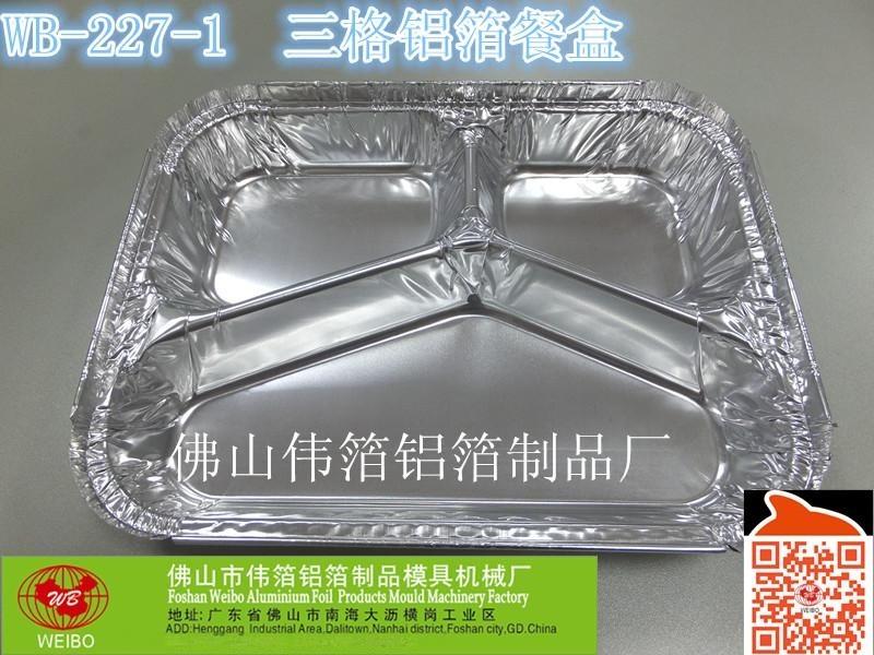 三格餐盒鋁箔 三格鋁錫餐盒 750ml 一次性環保錫紙餐盒 廠家直銷