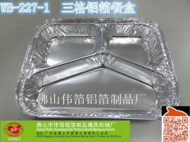 三格餐盒铝箔 三格铝锡餐盒 750ml 一次性环保锡纸餐盒 厂家直销