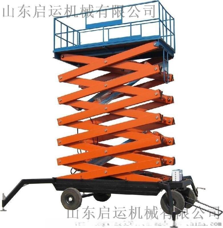 手動電動液壓移動剪叉式升降機維修升降平臺 四輪高空作業舉升車