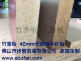 无醛中纤板 竹香板 防水板 家具板 环保板  25厘