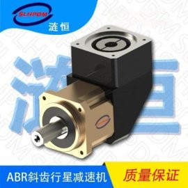 ABR90度转角精密斜齿轮行星减速机、尺寸小、低噪音、大扭矩
