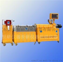 世研SY-6217-ZA小型塑料造粒机组