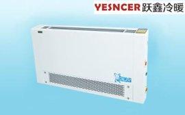 跃鑫冷暖 中央空调风机盘管机组 水暖空调 月光宝盒