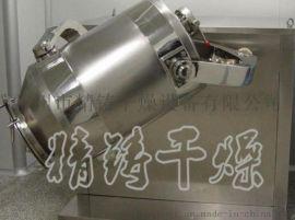 供应粉料高效混合机 SYH三维运动高效混合机 混合设备