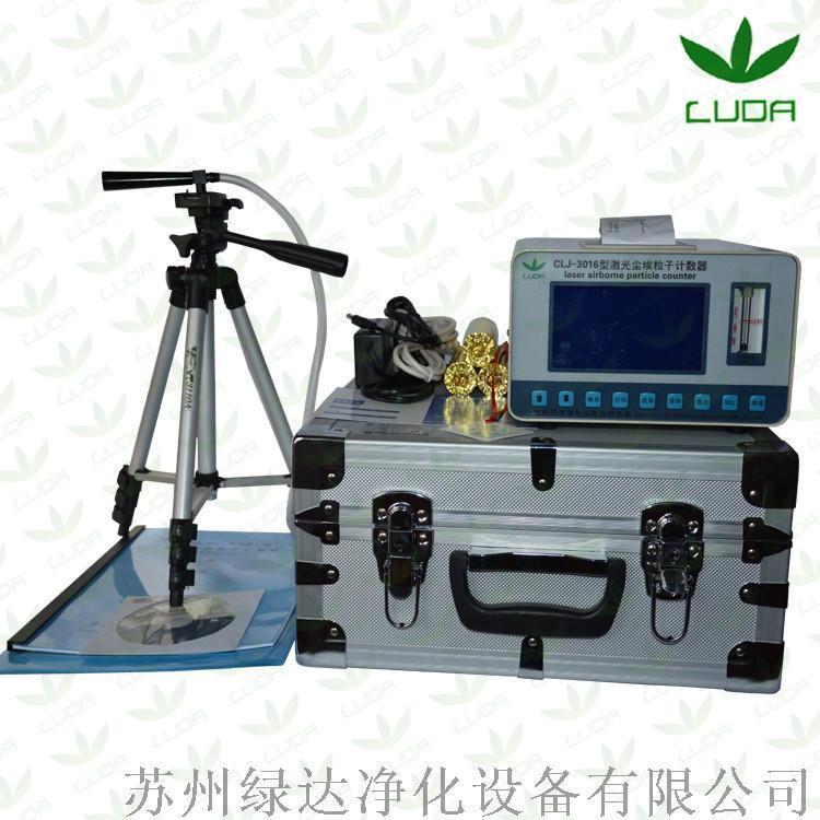 CLJ-3016液晶屏激光空气尘埃粒子计数器 落尘量测试仪