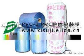 珠海五金PVC贴体包装薄膜